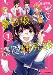 春日坂高校漫画研究部 1-電子書籍