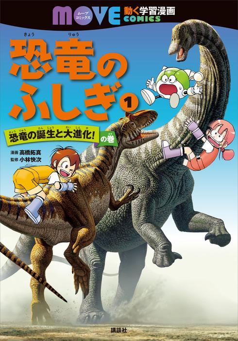 恐竜のふしぎ(1) 恐竜の誕生と大進化! の巻拡大写真