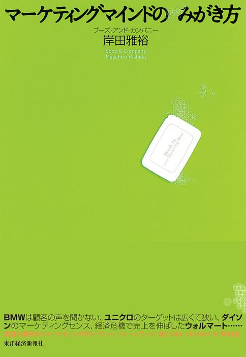 マーケティングマインドのみがき方-電子書籍-拡大画像