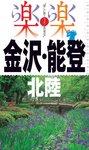 楽楽 金沢・能登・北陸(2016年版)-電子書籍