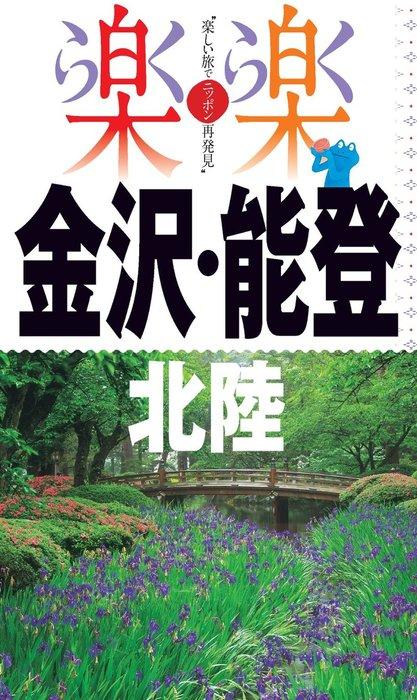 楽楽 金沢・能登・北陸(2016年版)拡大写真