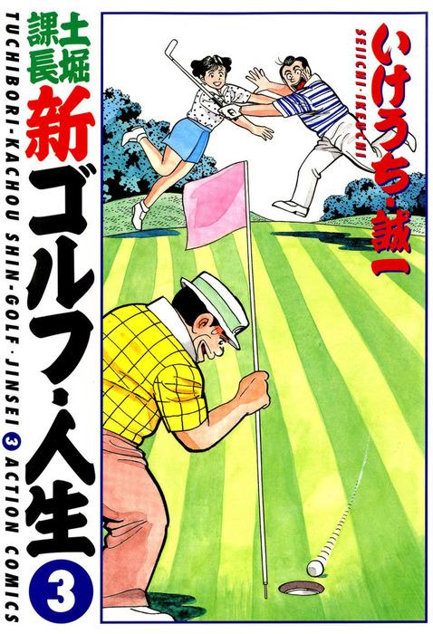 土堀課長 新ゴルフ・人生 / 3拡大写真