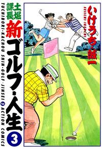 土堀課長 新ゴルフ・人生 / 3-電子書籍