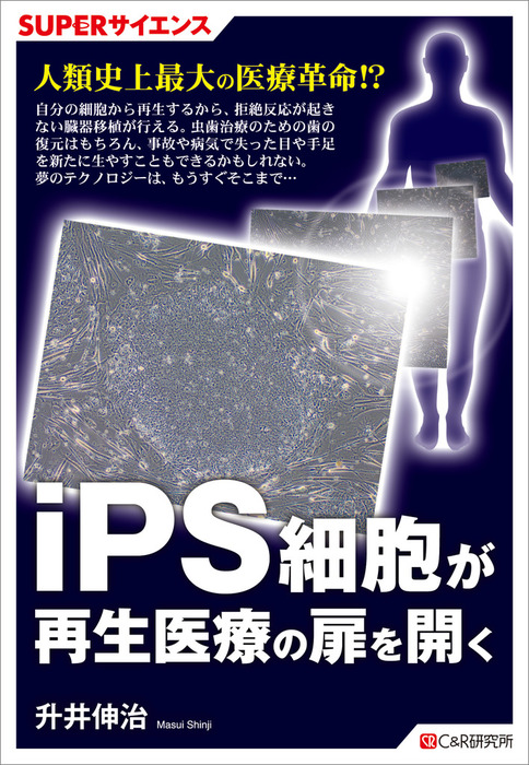 SUPERサイエンス iPS細胞が再生医療の扉を開く-電子書籍-拡大画像