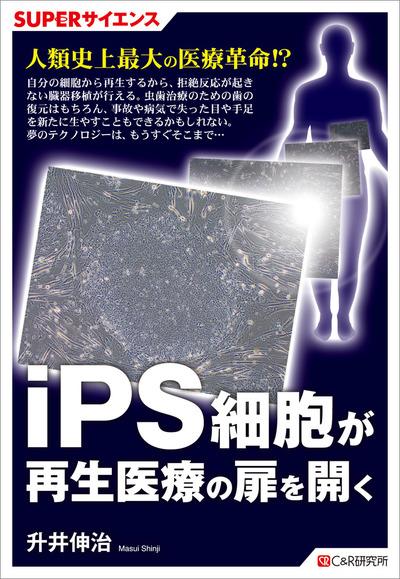 SUPERサイエンス iPS細胞が再生医療の扉を開く-電子書籍