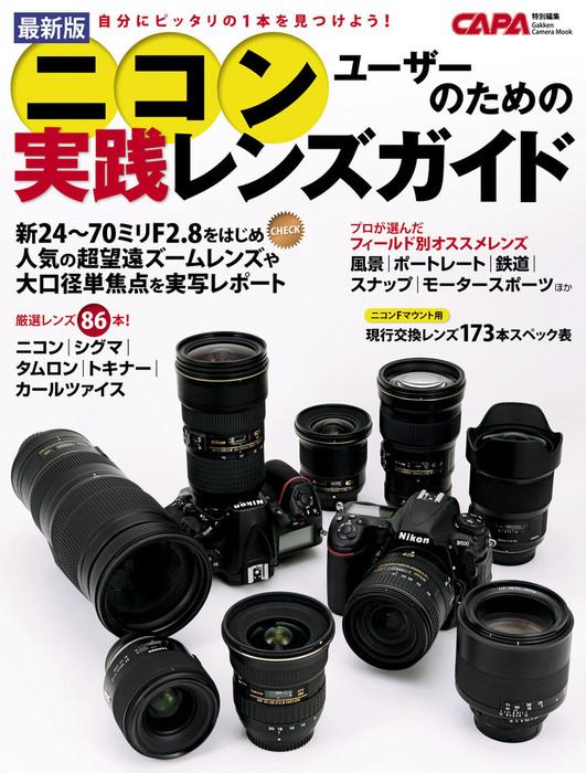 最新版ニコンユーザーのための実践レンズガイド拡大写真