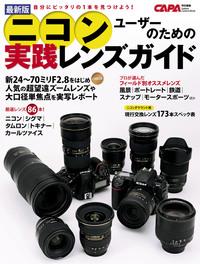 最新版ニコンユーザーのための実践レンズガイド-電子書籍