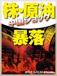 中国ショック 株・原油暴落-電子書籍