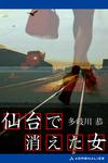 仙台で消えた女-電子書籍
