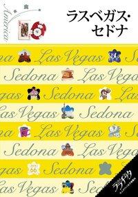ララチッタ ラスベガス・セドナ(2017年版)-電子書籍