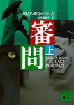 審問(上)-電子書籍