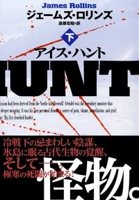 アイス・ハント(下)