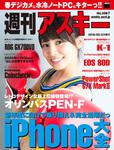 週刊アスキー No.1067 (2016年2月23日発行)-電子書籍