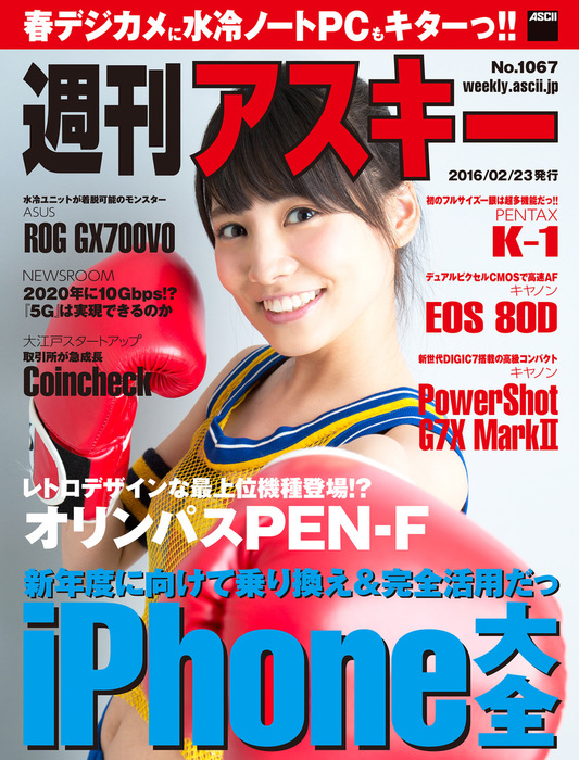 週刊アスキー No.1067 (2016年2月23日発行)拡大写真