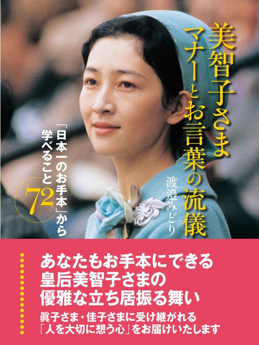 美智子さま マナーとお言葉の流儀 「日本一のお手本」から学べること72拡大写真