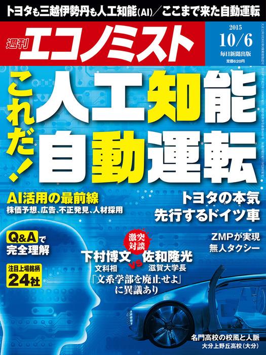 週刊エコノミスト 2015年 10/6号拡大写真