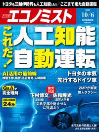 週刊エコノミスト 2015年 10/6号