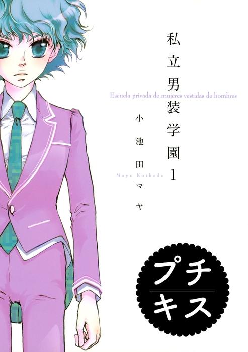 私立男装学園 プチキス(1)-電子書籍-拡大画像