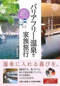 バリアフリー温泉で家族旅行-電子書籍