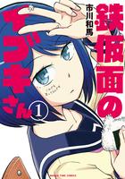 「鉄仮面のイブキさん(まんがタイムコミックス)」シリーズ