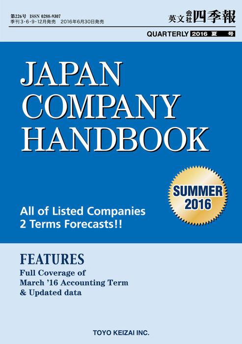 Japan Company Handbook 2016 Summer (英文会社四季報2016Summer号)拡大写真