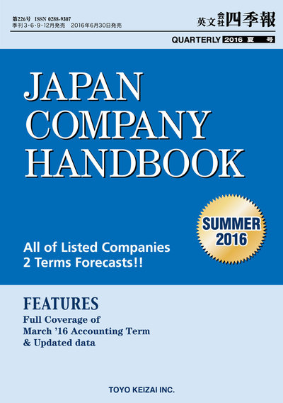 Japan Company Handbook 2016 Summer (英文会社四季報2016Summer号)-電子書籍