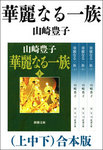 華麗なる一族(上中下) 合本版-電子書籍