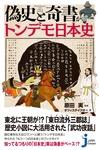 偽史と奇書が描くトンデモ日本史-電子書籍