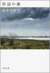 岸辺の旅-電子書籍