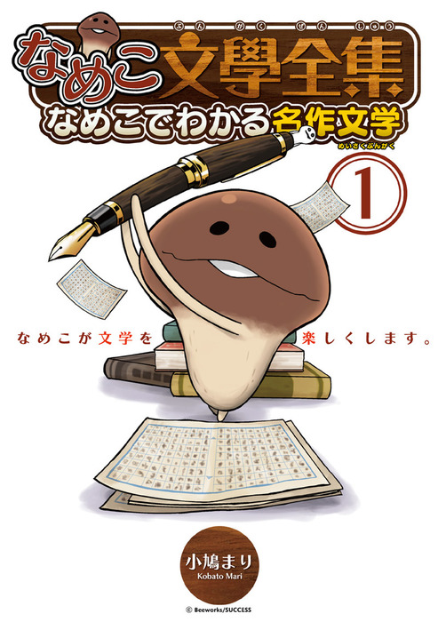なめこ文學全集 なめこでわかる名作文学 (1)-電子書籍-拡大画像