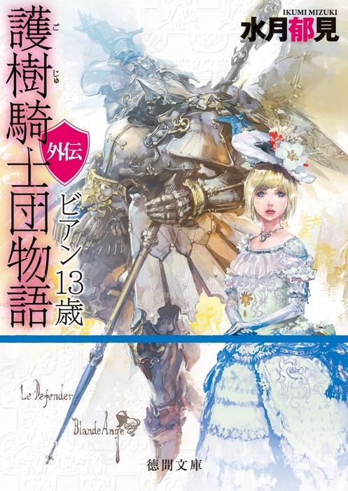護樹騎士団物語 外伝 ビアン13歳-電子書籍-拡大画像
