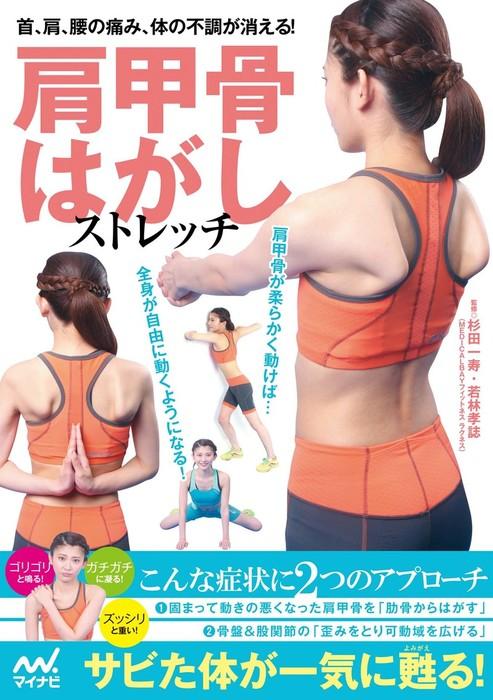 肩甲骨はがしストレッチ 首、肩、腰の痛み、体の不調が消える!拡大写真