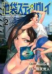 池袋スティングレイ(2)-電子書籍