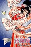 夜伽噺~よとぎばなし~ (1)-電子書籍