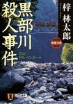 黒部川殺人事件-電子書籍