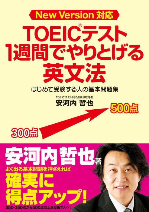 TOEICテスト 1週間でやりとげる英文法-電子書籍-拡大画像