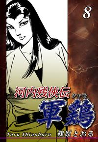 河内残侠伝 軍鶏【シャモ】(8)