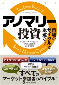 アノマリー投資  ──市場のサイクルは永遠なり-電子書籍