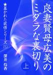 良妻賢母広美のミダラな裏切り(上)-電子書籍