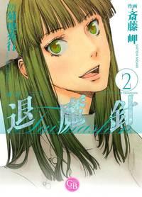 魔殺ノート退魔針 (2)-電子書籍