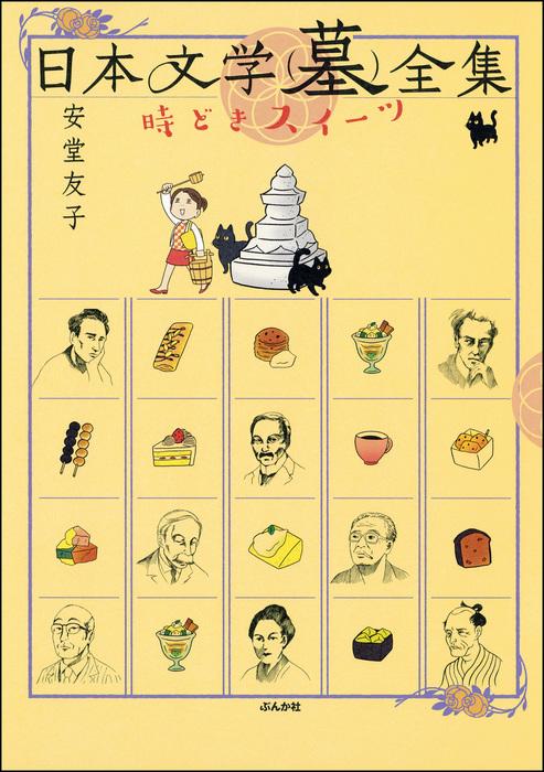 日本文学(墓)全集 時どきスイーツ拡大写真
