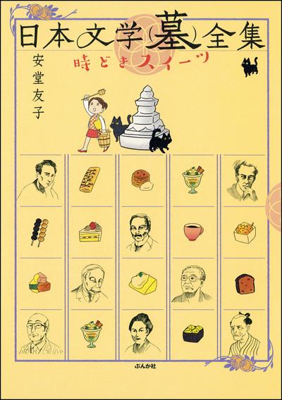 日本文学(墓)全集 時どきスイーツ-電子書籍