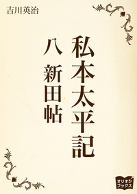 私本太平記 八 新田帖-電子書籍