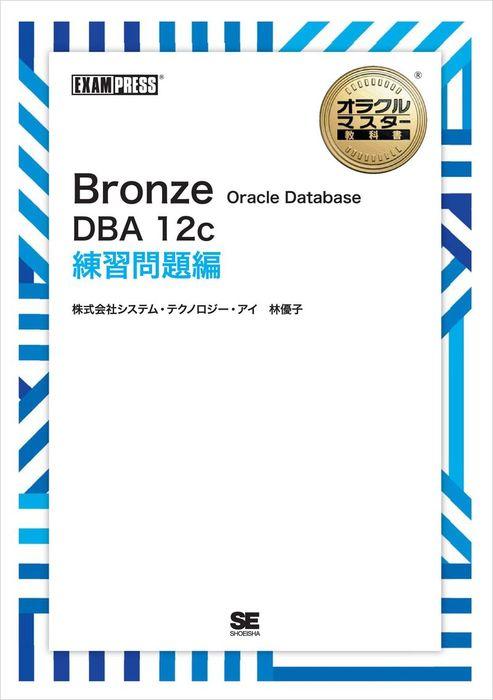 オラクルマスター教科書 Bronze Oracle Database DBA12c 練習問題編拡大写真