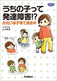 うちの子って発達障害!? ただいま子育て迷走中-電子書籍