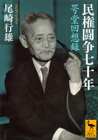 民権闘争七十年 咢堂回想録-電子書籍