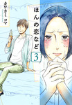 ほんの恋など 3巻-電子書籍