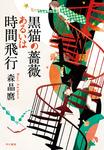 黒猫の薔薇あるいは時間飛行-電子書籍