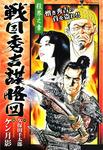 戦国秀吉謀略図 (1)-電子書籍