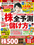 ダイヤモンドZAi 17年2月号-電子書籍